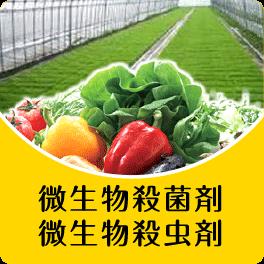 微生物殺菌剤・微生物殺虫剤