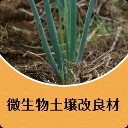 微生物土壌改良材