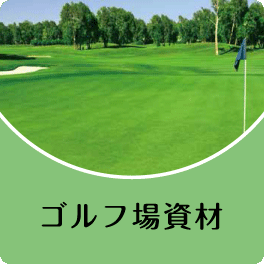 ゴルフ場資材