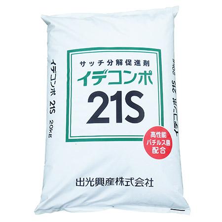 イデコンポ™21S