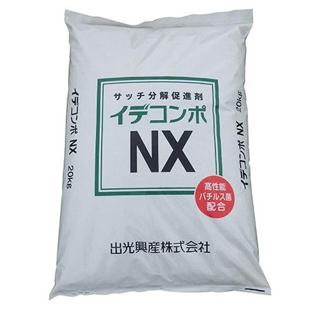イデコンポNX