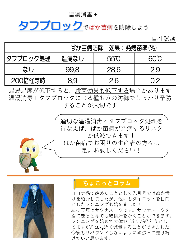 news_2102_2